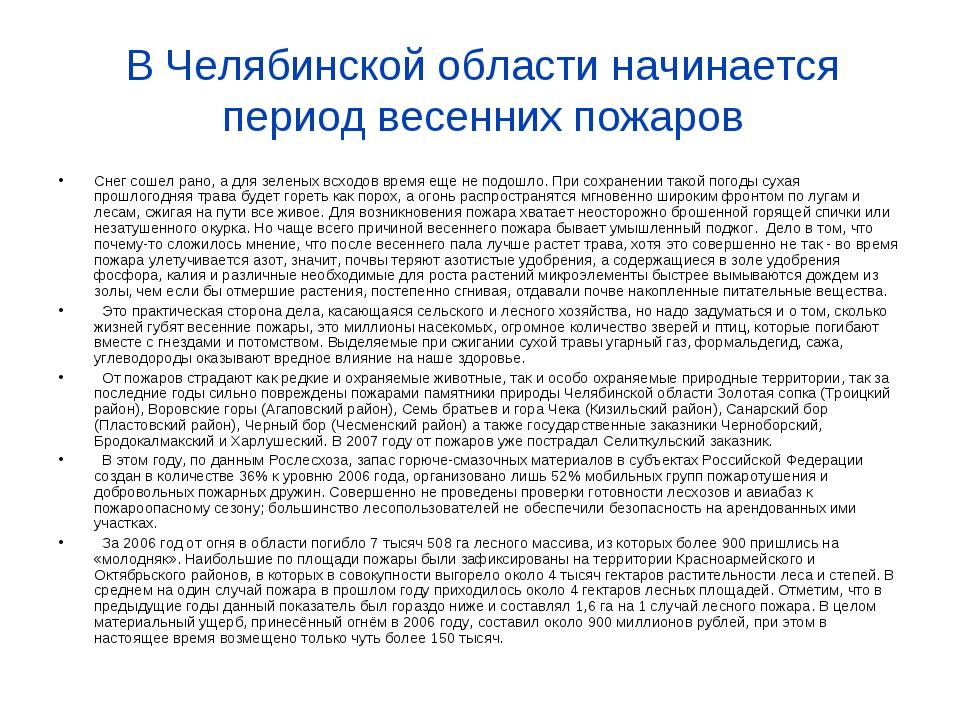 В Челябинской области начинается период весенних пожаров Снег сошел рано, а д...