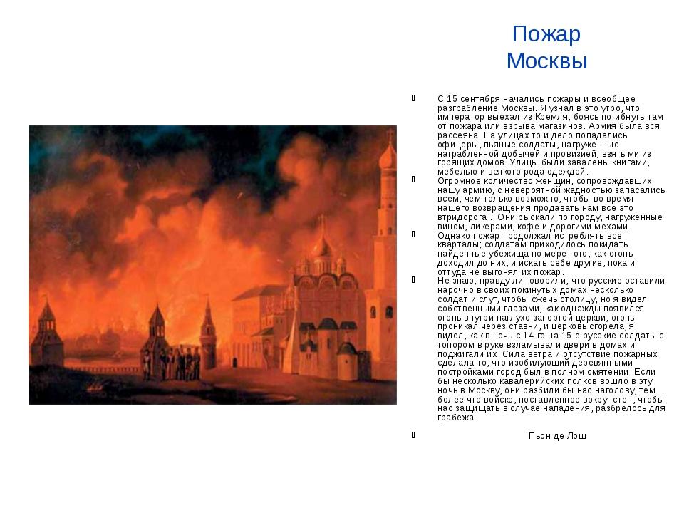 Пожар Москвы С 15 сентября начались пожары и всеобщее разграбление Москвы. Я...