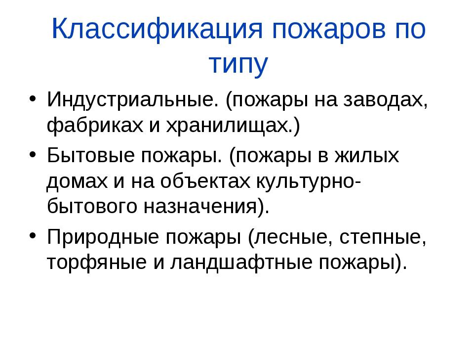 Классификация пожаров по типу Индустриальные. (пожары на заводах, фабриках и...