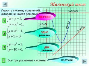 1 3 2 Маленький тест Укажите систему уравнений, которая не имеет решений. 4 О