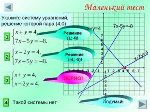 3 1 2 Маленький тест Укажите систему уравнений, решение которой пара (4;0) 4