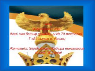 Қият Инаятулла Ұлдай Жанқожа батыр атындағы № 70 мектептің 7 «В» сынып оқушыс