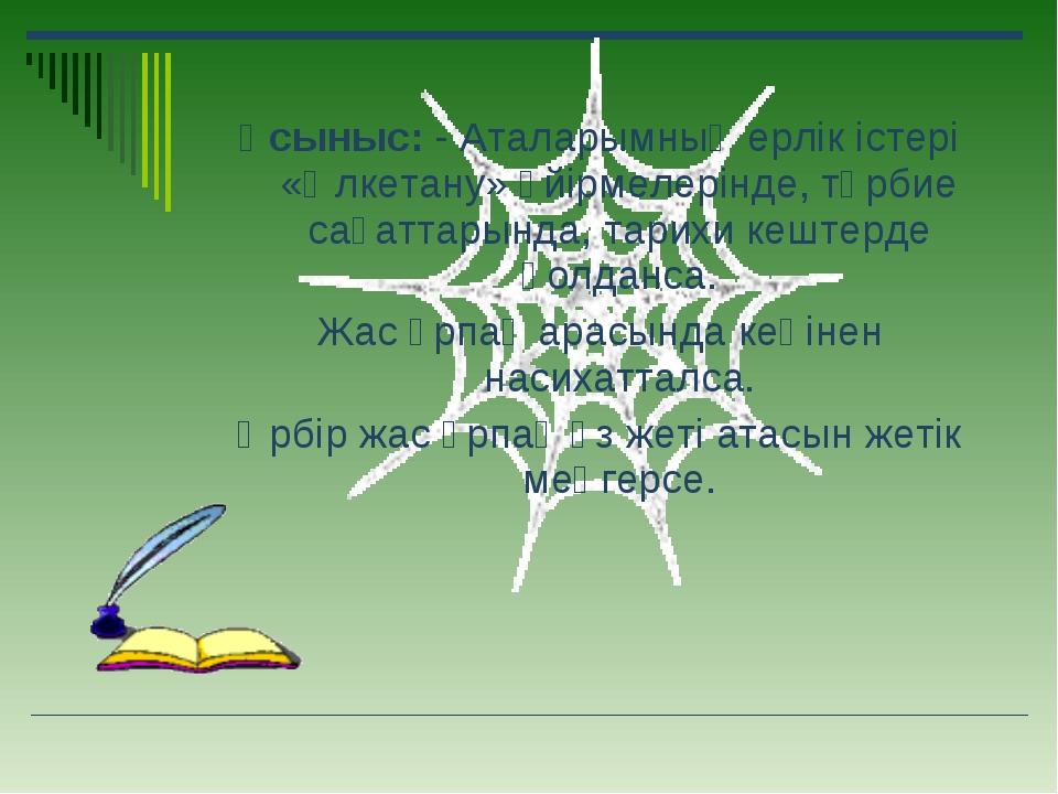 Ұсыныс: - Аталарымның ерлік істері «Өлкетану» үйірмелерінде, тәрбие сағаттар...