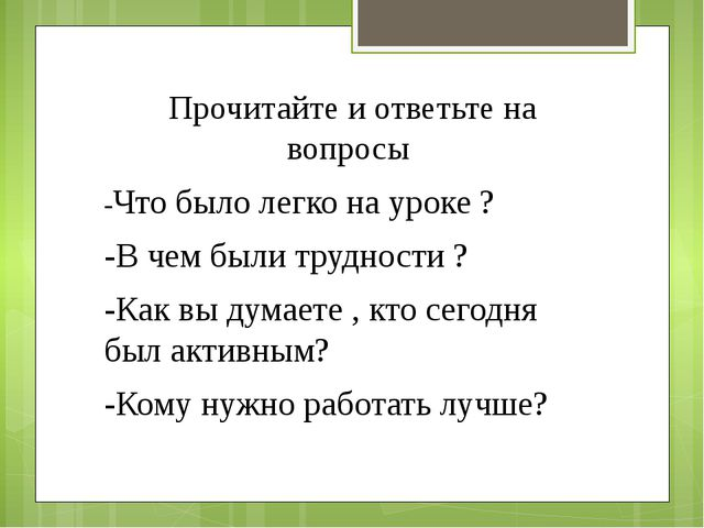 Прочитайте и ответьте на вопросы -Что было легко на уроке ? -В чем были трудн...
