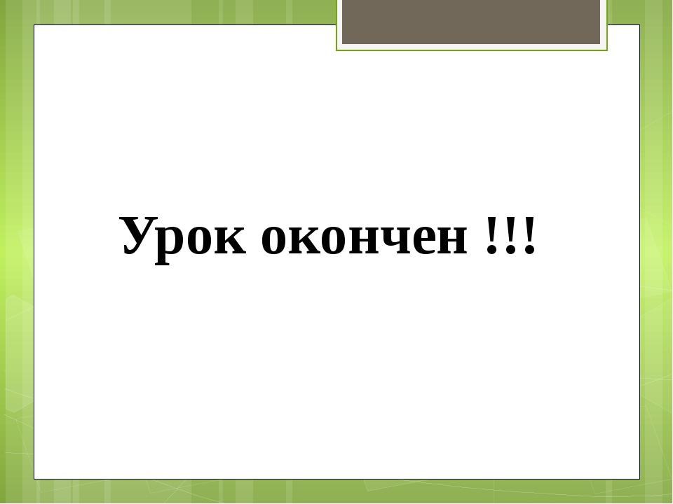 Урок окончен !!!