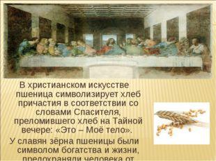 В христианском искусстве пшеница символизирует хлеб причастия в соответствии