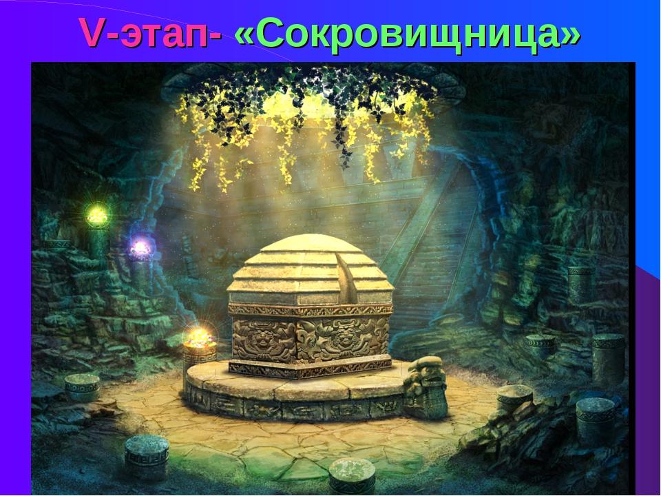 V-этап- «Сокровищница»