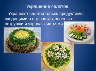 Украшение салатов. Украшают салаты только продуктами, входящими в его состав,