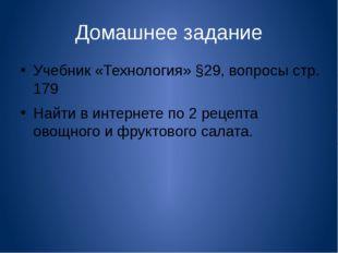 Домашнее задание Учебник «Технология» §29, вопросы стр. 179 Найти в интернете