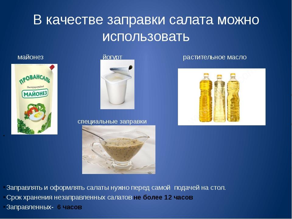 В качестве заправки салата можно использовать майонез йогурт растительное мас...