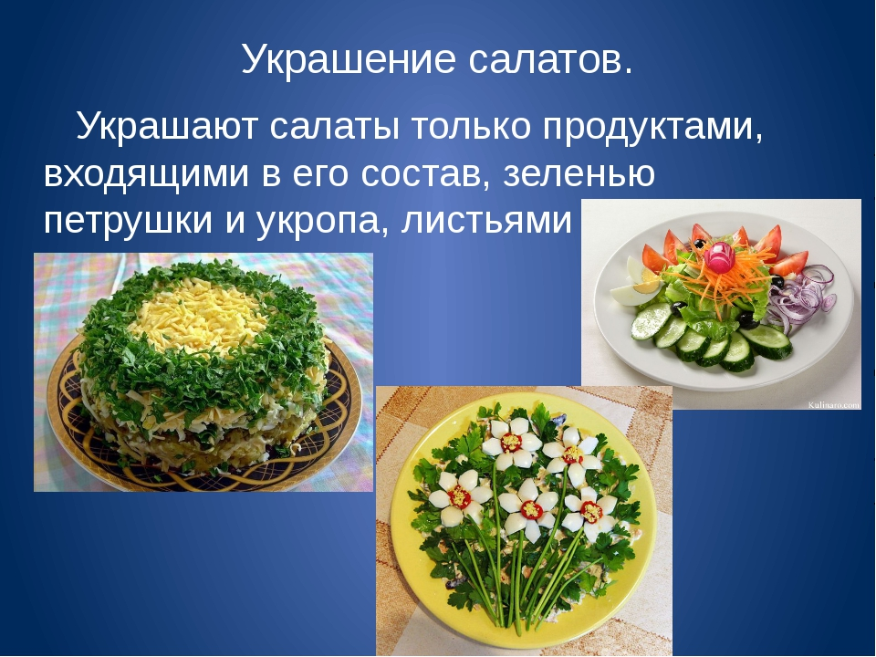 Украшение салатов. Украшают салаты только продуктами, входящими в его состав,...