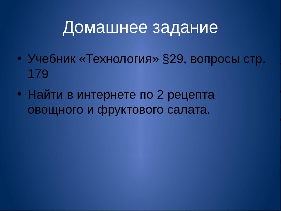 Домашнее задание Учебник «Технология» §29, вопросы стр. 179 Найти в интернете...