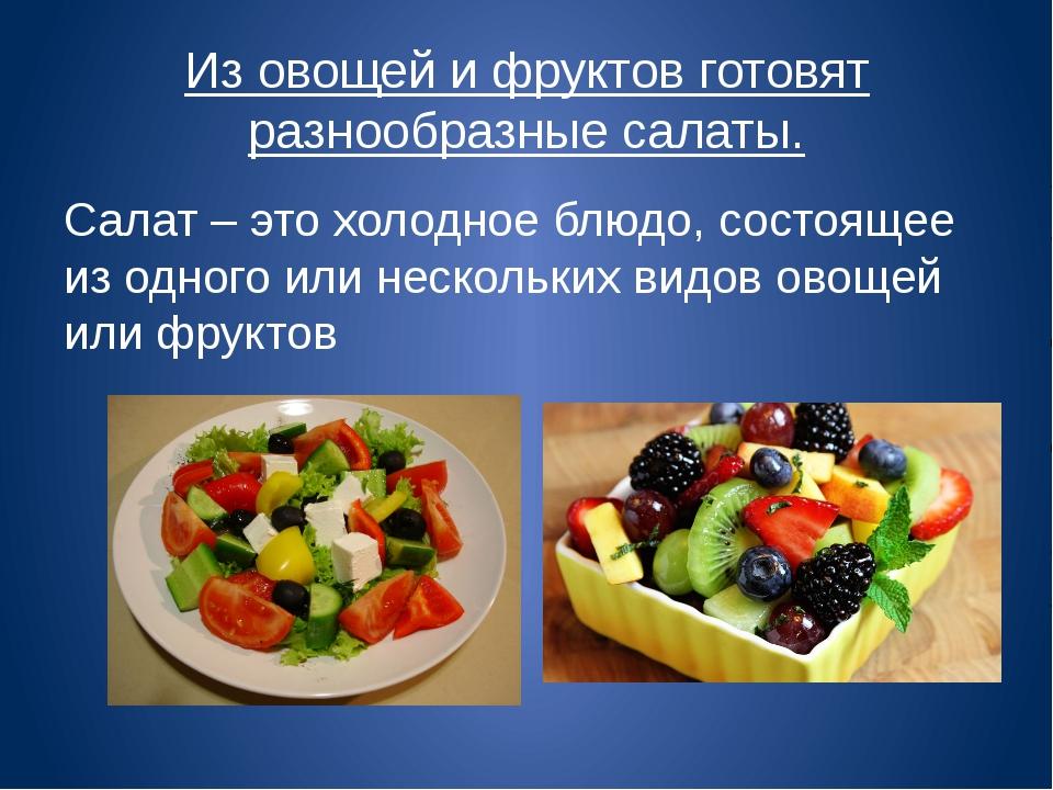 Из овощей и фруктов готовят разнообразные салаты. Салат – это холодное блюдо,...