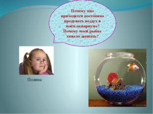 Полина Почему мне приходится постоянно продувать воздух в моём аквариуме? Поч