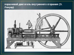 поршневой двигатель внутреннего сгорания (Э. Ленуар)