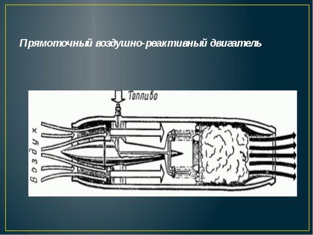 Прямоточный воздушно-реактивный двигатель