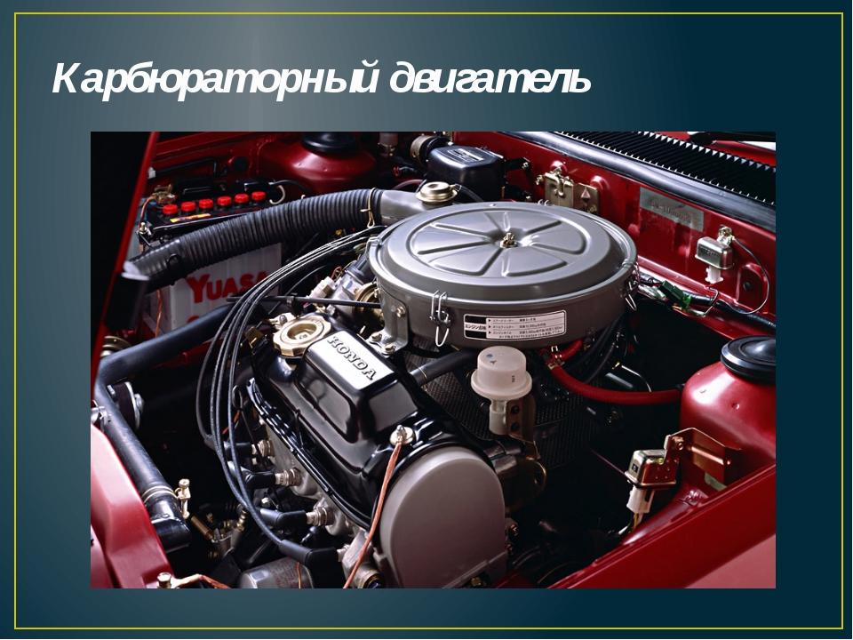 Картинки систем карбюраторного двигателя