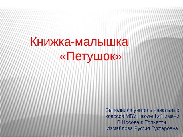 Книжка-малышка «Петушок» Выполнила учитель начальных классов МБУ школы №1 име...