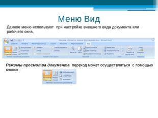 Меню Вид Данное меню используют при настройке внешнего вида документа или раб