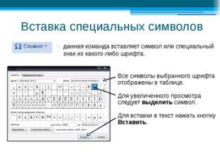 Вставка специальных символов данная команда вставляет символ или специальный