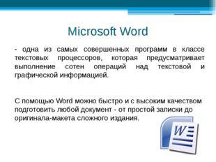 Microsoft Word - одна из самых совершенных программ в классе текстовых процес