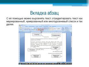 Вкладка абзац С её помощью можно выровнять текст, отредактировать текст как м