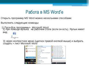 Работа в MS Word'е Открыть программу MS Word можно несколькими способами: Вып