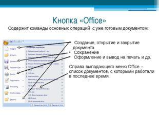 Кнопка «Office» Создание, открытие и закрытие документа Сохранение Оформление