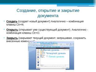 Создание, открытие и закрытие документа Создать (создает новый документ) Анал