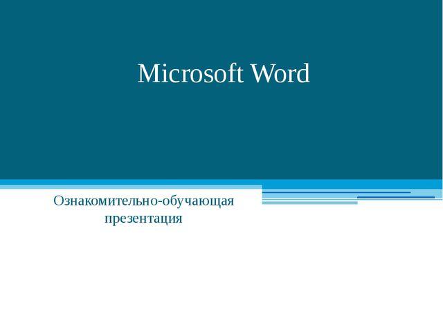 Microsoft Word Ознакомительно-обучающая презентация
