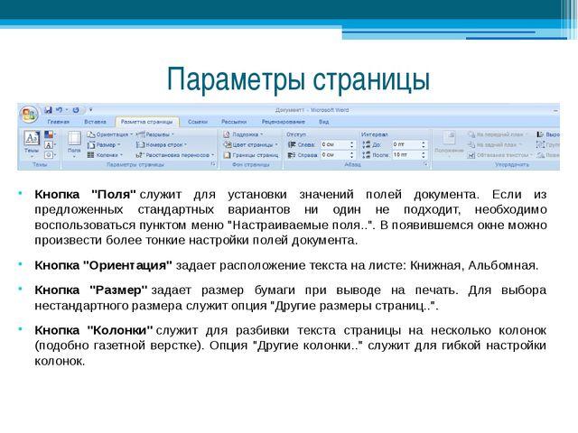 """Параметры страницы Кнопка """"Поля""""служит для установки значений полей документ..."""