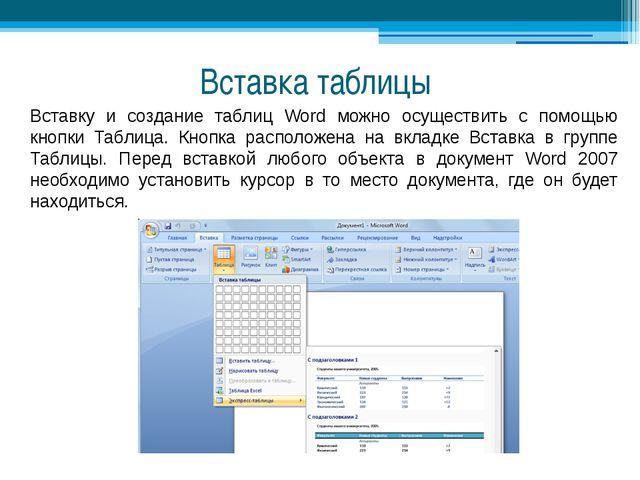 Вставка таблицы Вставку и создание таблиц Word можно осуществить с помощью кн...