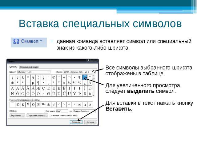 Вставка специальных символов данная команда вставляет символ или специальный...