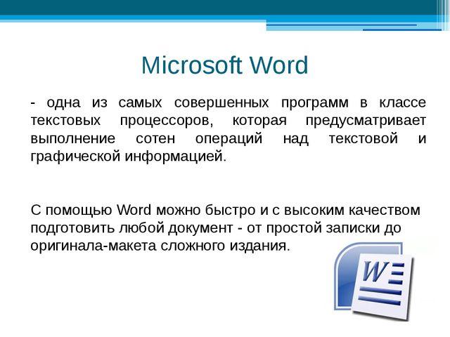 Microsoft Word - одна из самых совершенных программ в классе текстовых процес...