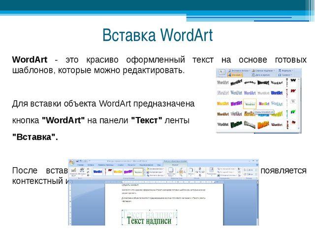 Вставка WordArt WordArt - это красиво оформленный текст на основе готовых шаб...