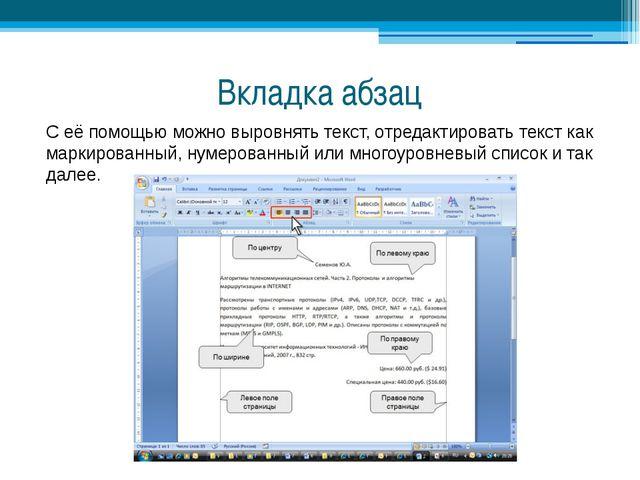 Вкладка абзац С её помощью можно выровнять текст, отредактировать текст как м...