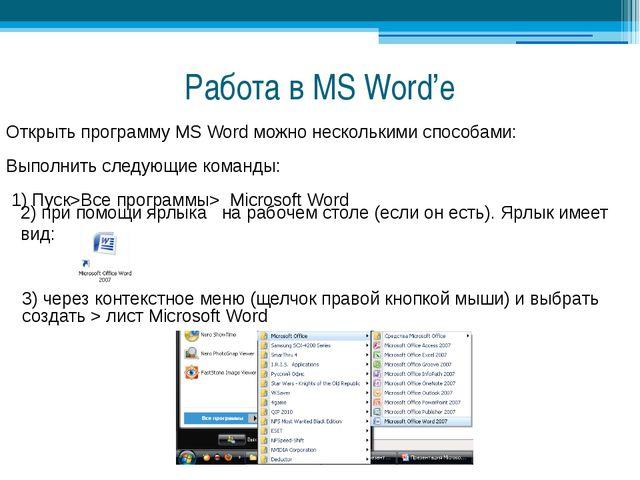 Работа в MS Word'е Открыть программу MS Word можно несколькими способами: Вып...