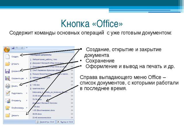 Кнопка «Office» Создание, открытие и закрытие документа Сохранение Оформление...