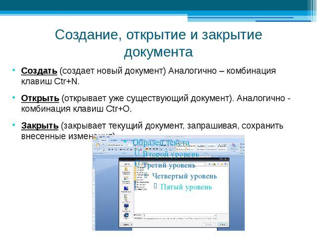 Создание, открытие и закрытие документа Создать (создает новый документ) Анал...
