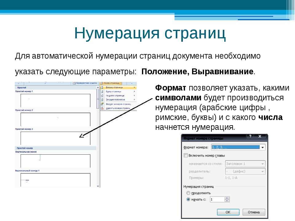 Нумерация страниц Для автоматической нумерации страниц документа необходимо у...