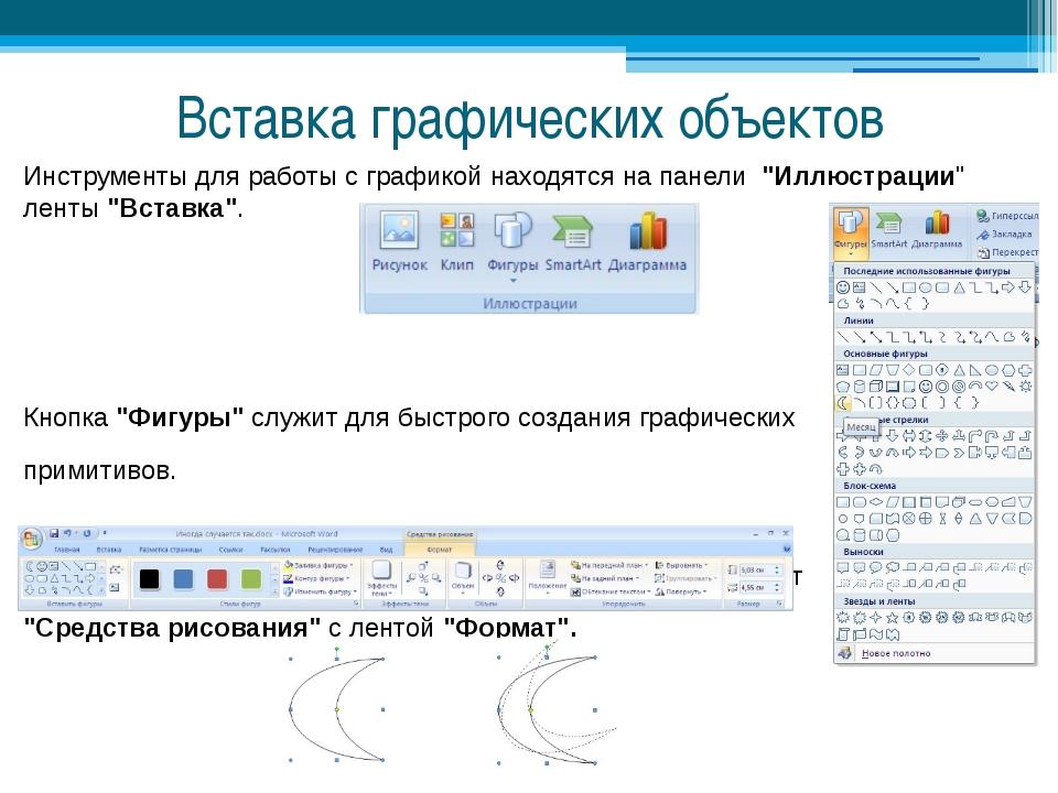 Вставка графических объектов Инструменты для работы с графикой находятся на п...