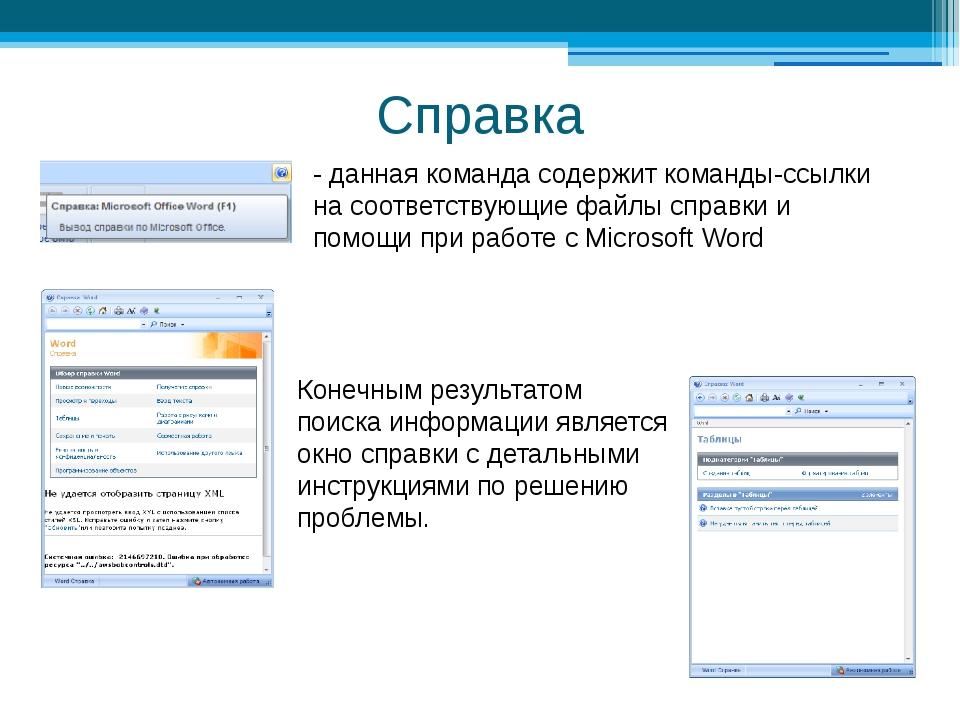 Справка - данная команда содержит команды-ссылки на соответствующие файлы спр...