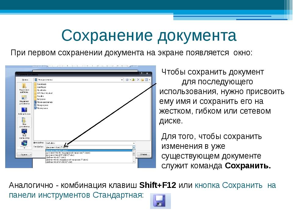 Сохранение документа При первом сохранении документа на экране появляется окн...