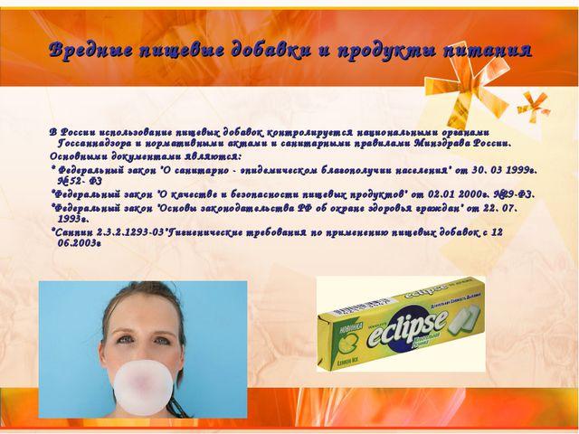 Вредные пищевые добавки и продукты питания В России использование пищевых доб...