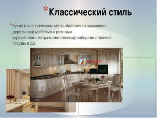 Классический стиль Кухня в классическом стиле обставляют массивной деревянно