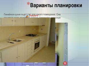 Варианты планировки Линейная кухня подходит для узкого помещения. Она занима