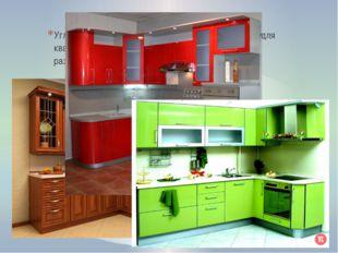 Угловая кухня, наиболее популярная, используется для квадратного помещения. Н