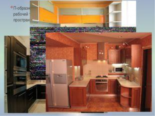 П-образная кухня позволяет создать компактный рабочий треугольник и функциона