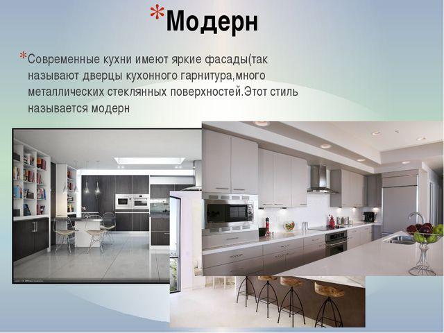 Модерн Современные кухни имеют яркие фасады(так называют дверцы кухонного га...