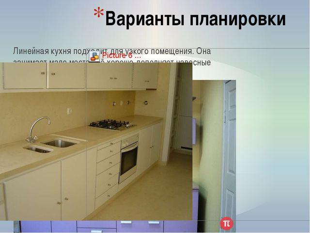Варианты планировки Линейная кухня подходит для узкого помещения. Она занима...